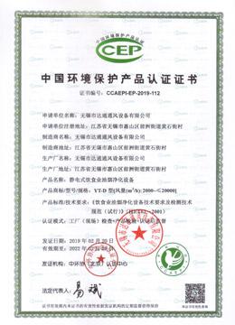 中环协环保证书